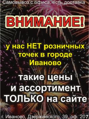 розница салюты в Иваново