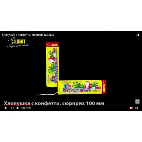 Хлопушка с конфетти, сюрприз 100мм