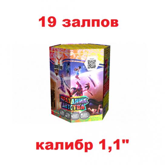 Праздник детства (1,1х19)