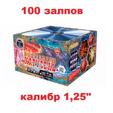 Новогодняя карусель (1,25х100)