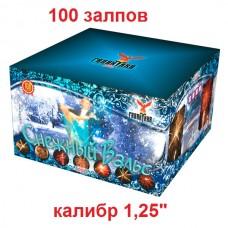 Снежный Вальс (1,25х100)